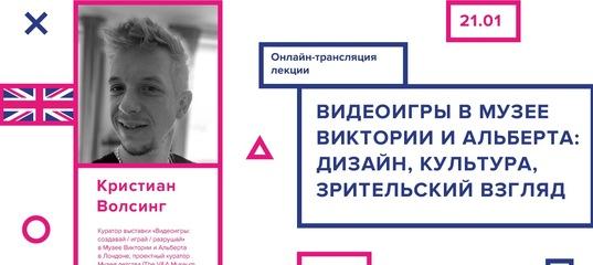 Как и зачем музеи Великобритании исследуют игры? / События на TimePad.ru
