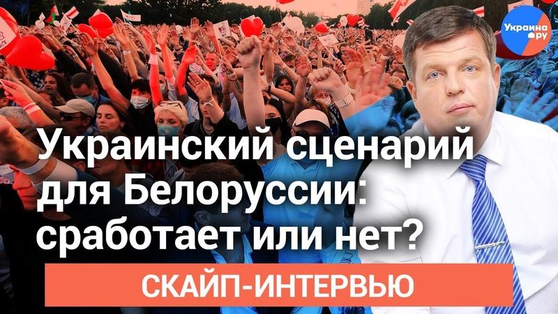 Нардеп V VI созывов Журавко Кто спонсирует протесты в Белоруссии