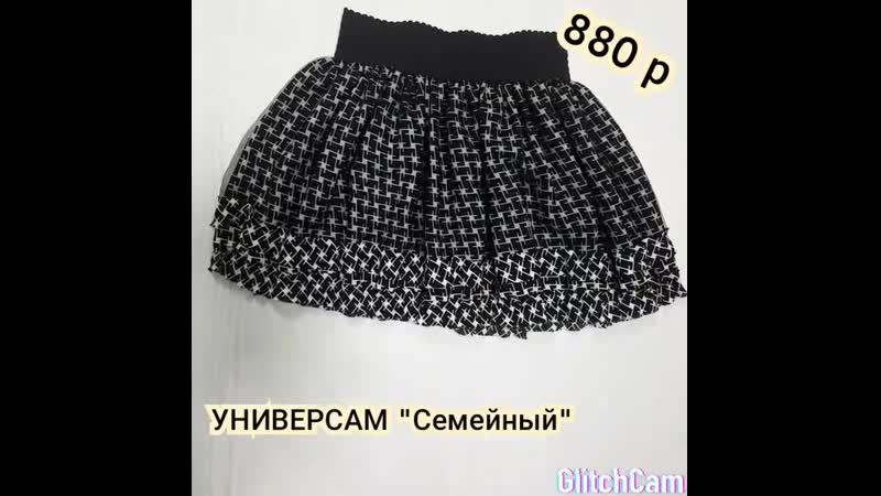 Юбки за 800 р