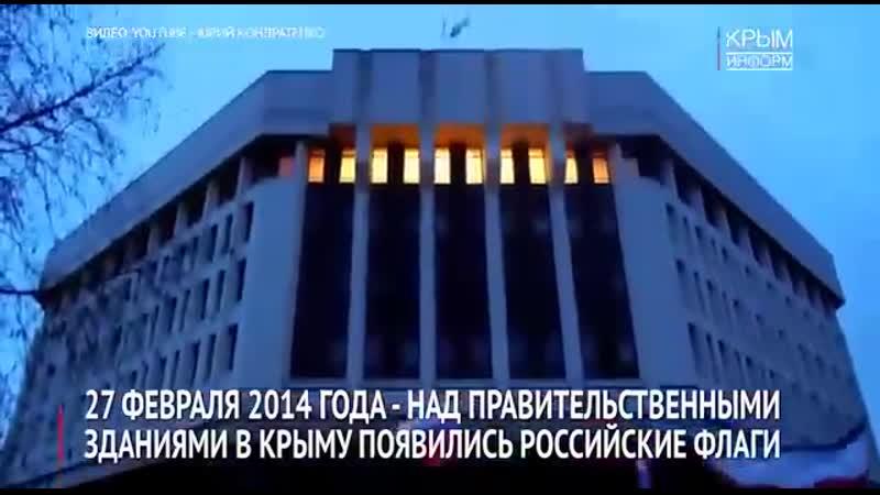 27 февраля 2014 - над правительственными зданиями в Крыму появились российские флаги