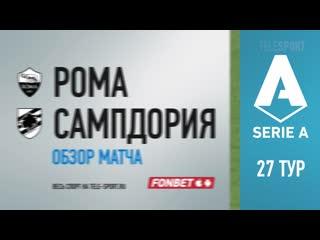 Рома  Сампдория. Обзор матча