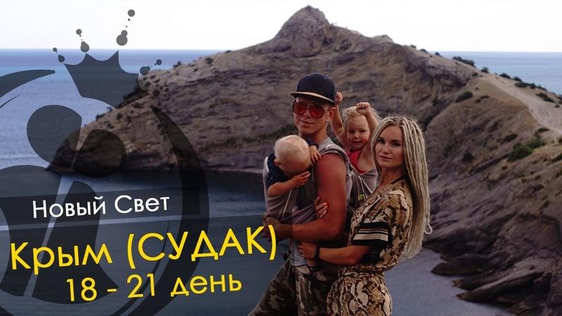 Крым Судак Новый Свет Генуэзская крепость Тропа Голицына Самая вкусная шаурма черного моря