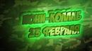 Big-kollab на 23 февраля пони клип ,пони анимация,пони смотреть,PMV .пони мультик