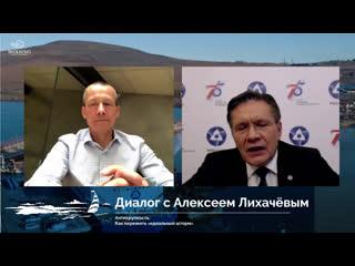 Диалог с Алексеем Лихачевым. Сколково