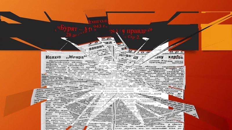 Надеино в годы войны По страницам газеты Бурят Монгольская правда