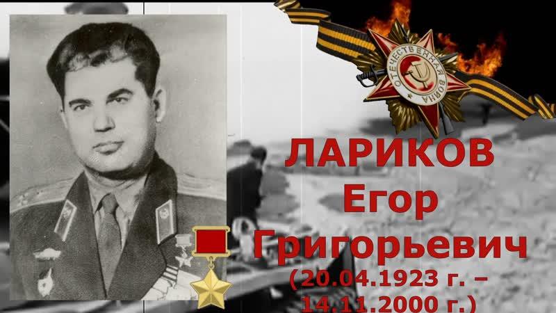 Лариков Егор Григорьевич