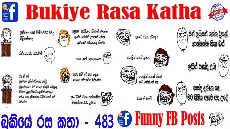 Bukiye Rasa Katha Funny FB Posts202011213- 482