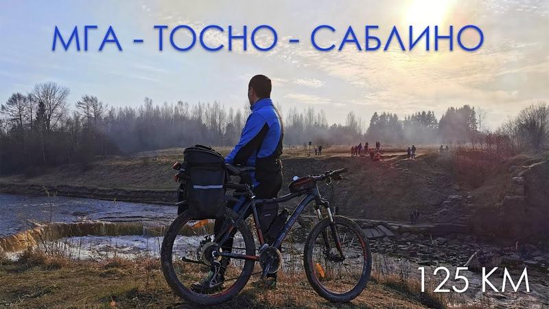 Со Мги через Тосно к водопадам на велосипедах