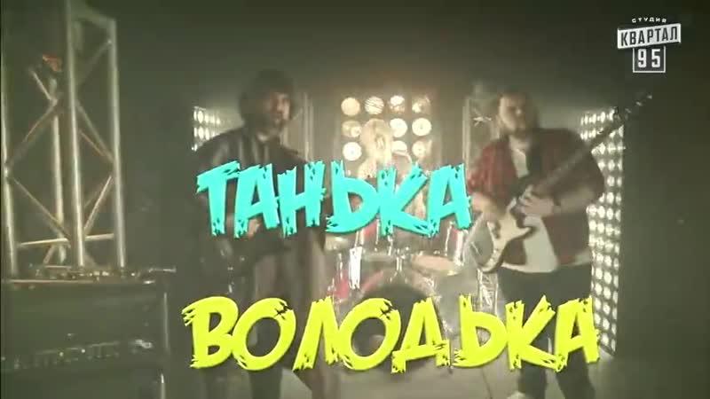 Заставка комедийного сериала Танька и Володька ТЕТ 2019