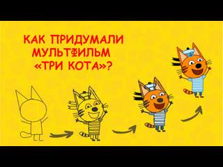 Как создается мультсериал Три кота