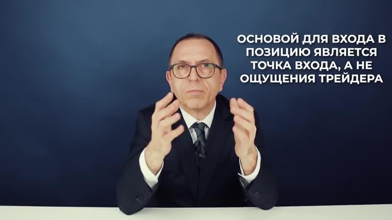 Эти ошибки забирают деньги у 95 трейдеров - Шеф по дилингу Алексей (1)