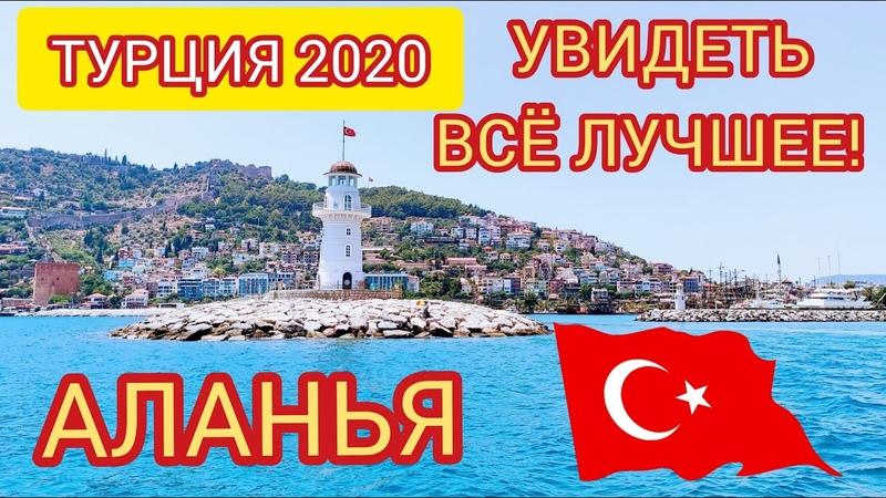 Турция 2020 Аланья экскурсия МЕЧТЫ Карантин и COVID 19 не помеха Лучшие места Аланьи