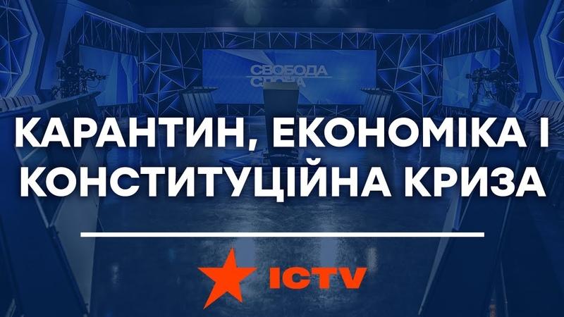 СВОБОДА СЛОВА - Карантин, економіка і конституційна криза - ПОВНИЙ ВИПУСК від 09.11.2020