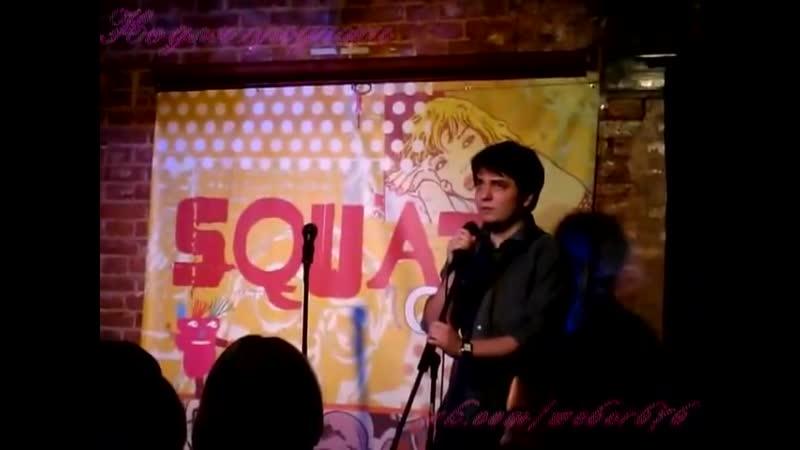 Stand up Maddysonа и Хованского Squat Cafe