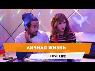 Личная жизнь | Love Life  русский трейлер сериала 2020