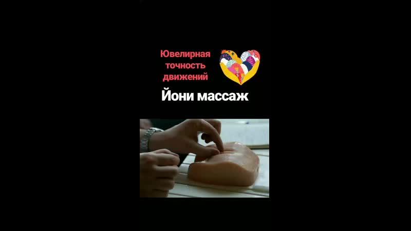 Йони массаж Упражнение Ручеёк