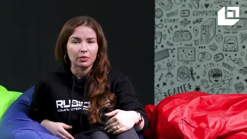 Светлана Хайдошкина преподаватель направлений Программирование и Создание сайтов Академии РУБИКОН