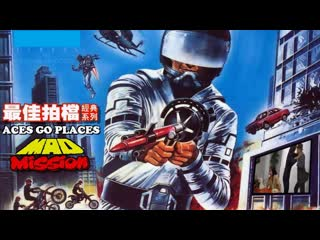 Безумная миссия_Aces Go Places_Mad Mission_Zui jia pai dang (1982) Дольский