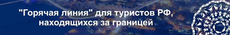 """Для туристов РФ, находящихся за границей, работает """"горячая линия"""", организованная Ростуризмом совместно с Ассоциацией «Турпомощь, в режиме 24/7."""