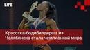 Красотка-бодибилдерша из Челябинска стала чемпионкой мира