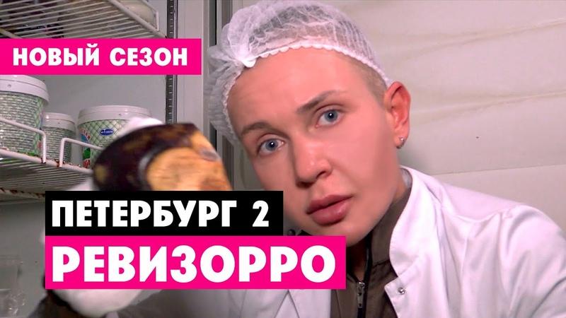 Повторная проверка кафе в Санкт-Петербурге Ревизорро с Ксенией Милас