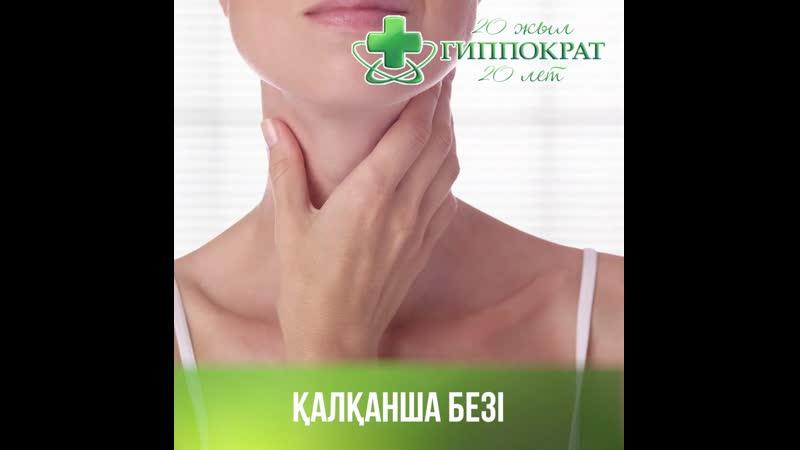 УЗИ врач Филинова Дарья Витальевна каз