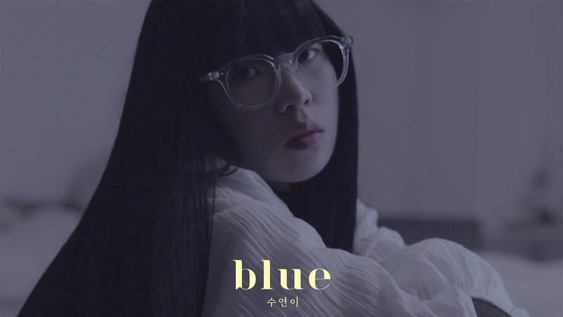 수연이 Soo Yeony blue Music Video