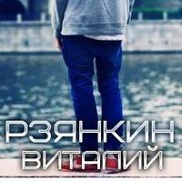 Виталий Рзянкин