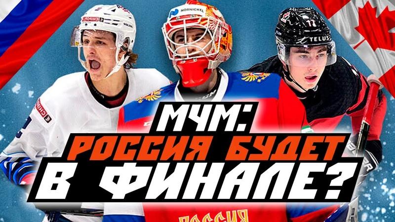 Россия и Канада в финале Как себя покажет Ларионов Австрия тёмная лошадка Превью МЧМ 2021