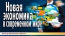 Новая экономика в современном мире. Минин Виктор Михайлович