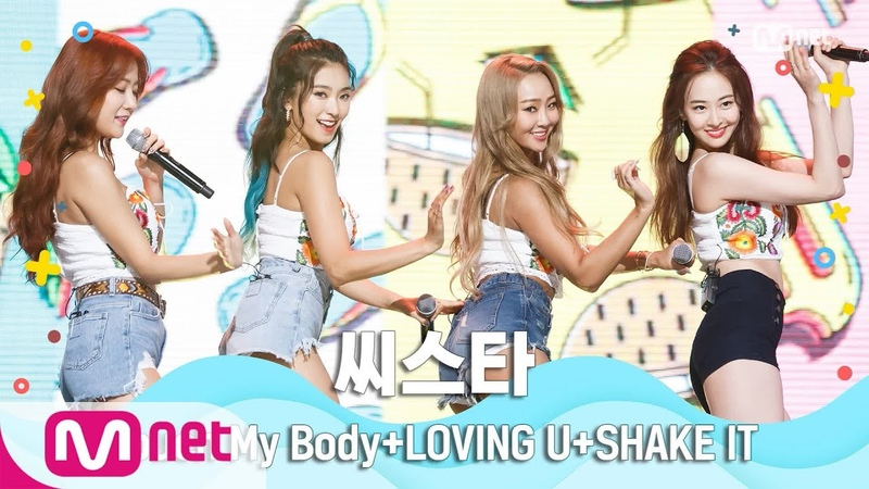 SISTAR Touch My Body LOVING U SHAKE IT Summer Special M COUNTDOWN 200625 EP 671