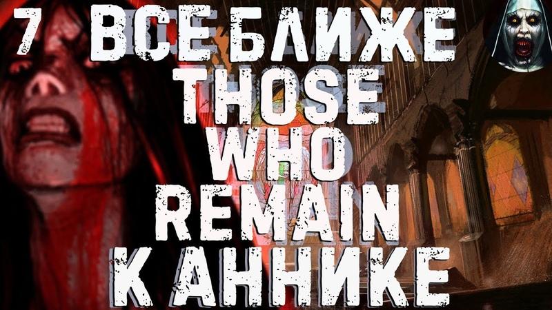 ПРОХОЖДЕНИЕ ХОРРОР ИГРЫ ►THOSE WHO REMAIN ТЕ КТО ОСТАЛСЯ ►ВСЕ БЛИЖЕ К АННИКЕ