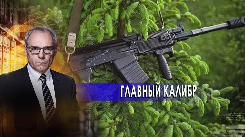 Главный калибр Военная тайна с Игорем Прокопенко 06 02 21