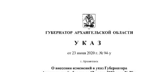 Указ губернатора Архангельской области от 23.06.2020 № 94-у ∙ Официальное опубликование правовых акт