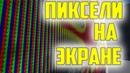 UE4 пиксели на телевизоре / TV Pixel material ue4 /неоновые вывески / unreal engine 4 инди игры