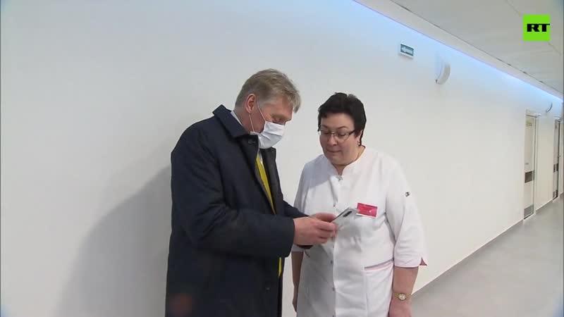 Песков попросил сотрудницу больницы в Коммунарке снять на телефон Путина а потом уничтожить устройство