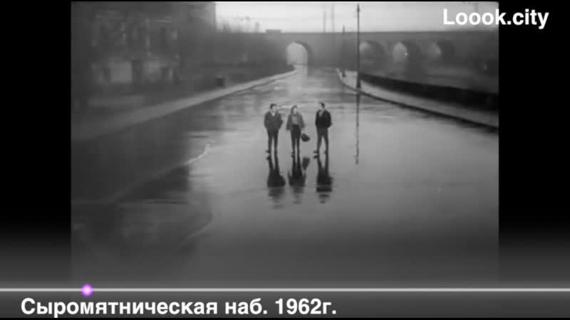 Сыромятническая наб 1962г Застава Ильича