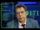 Профессор Дёмин рассказал, что коронку те, кто не ведёт ЗОЖ, переносят намного тяжелее 171