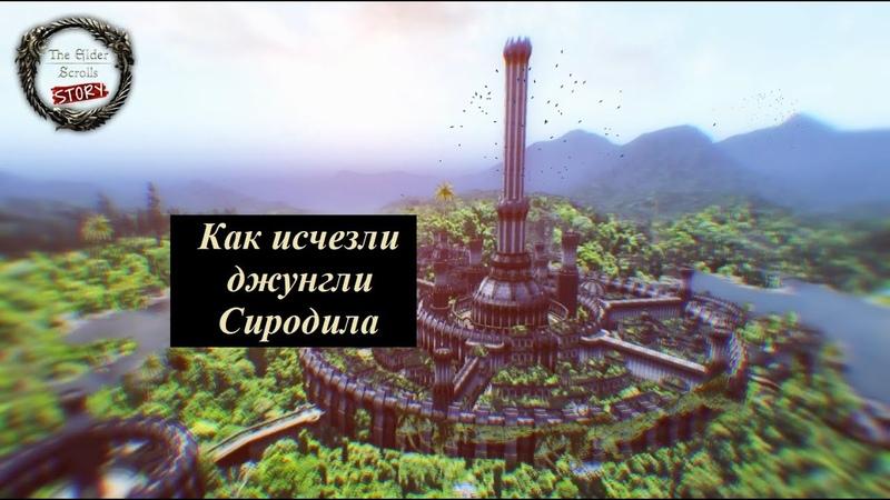 Предания The Elder Scrolls Как исчезли джунгли Сиродила