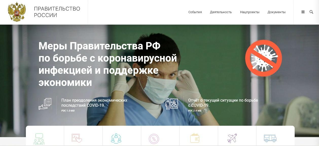 Правительством РФ подготовлен путеводитель по мерам поддержки населения и бизнеса в условиях пандемии коронавируса