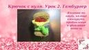 Крючок с нуля. Урок 2. Вязание по кругу, прибавление и убавление петель, кольцо амигуруми. Гамбургер