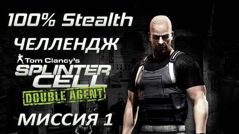 Стелс челлендж Splinter Cell Double Agent Миссия 1 Геотермальная станция