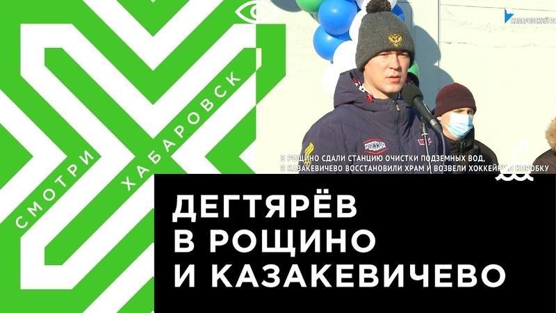 Михаил Дегтярёв с рабочей поездкой в Рощино и Казакевичево