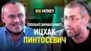 Ицхак Пинтосевич. Как заработать большие деньги, не занимаясь своим бизнесом. | Big Money 19