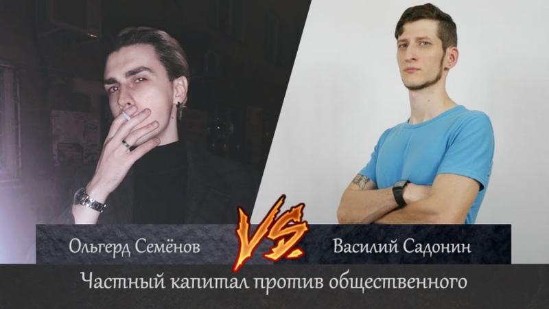 Ольгерд Семёнов vs Василий Садонин Частный капитал vs Общественный