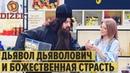 Батюшка, алкаш и еврей в магазине духов подарок на 8 марта – Дизель Шоу 2020 ЮМОР ICTV