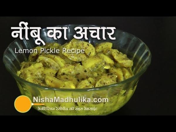 Lemon Pickle Recipe Nimbu Achar Recipe