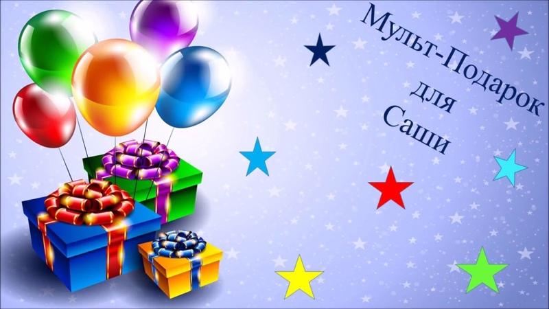 Студия МУЛЬТиК, г. Асбест. Мульт-подарок С днем рождения, Саша!