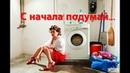 Домохозяйки выбирайте правильных мужчин People choose the right men Жданов Сафонов Ковров studio
