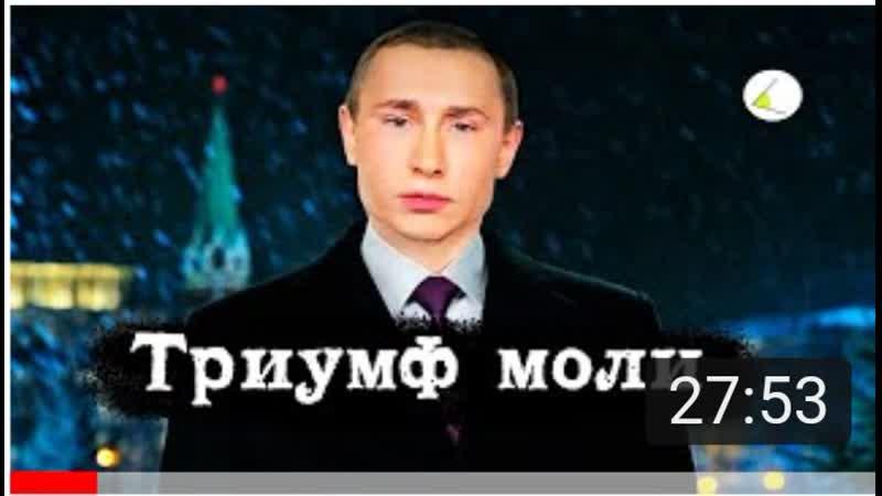 «Триумф моли» _ Путинизм как он есть_ Начало (Острый Угол)